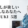 【YUKI】2年ぶりのシングルリリース!癒しが欲しいあなたへのおすすめ5曲選出!