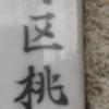 【中野区】桃園町