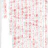 敵討ち完遂!めでたき五人男(ゴナンショクジャー)! ~『男色比翼鳥』巻6の13 その6~