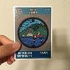 マンホールカードをゲットしたよ。【神奈川県小田原市】