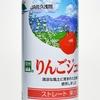缶でもストレート果汁100%の魅力を表現した「JA佐久浅間 りんごジュース」はガチうま!