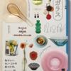 【92】暮らしの図鑑 ガラス(読書感想文26)