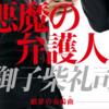 2019年12月放送中☆注目の連続ドラマ6作品