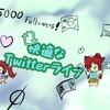 目指せ5000フォロワー!Twitterライフ!
