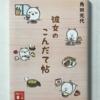 【114】彼女のこんだて帖(読書感想文33)