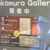 オークション@Bunkamura Gallery 2017年10月21日(土)