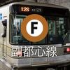 トラブル対応で横浜→池袋にナルハヤで 副都心線。ありがとう