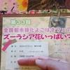 【速報】ズーラシア坂いっぱいマラソン