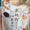 ご当地銘菓:高千穂ムラたび(おぬかさん・おぬかさんとおごまさん)