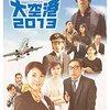 【映画】ビール片手にだらだら観たい『大空港2013』