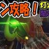 【スマブラSP】ガノン攻略!灯火の星(闇の世界)