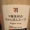 9種具材のちゃんぽんスープ