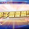 【選手作成】サクスペ「逆境ナイン 全力学園高校 投手作成④」