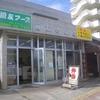 [19/03/05]「前友フーズ」の「しらたき丼」 350円 #LocalGuides