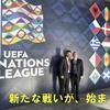 UEFAネーションズリーグってなに?大会概要や今後の可能性を調べてみた。