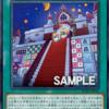 【遊戯王フラゲ】「人形の家」が新規収録決定!