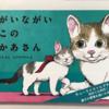 【106】ながいながいねこのおかあさん(読書感想文30)