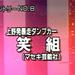 「上野発暴走ダンプカー」とは、誰のキャッチフレーズですか?