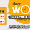 TigerWOWセール4名同時購入で25%割引!!