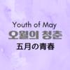 【韓国ドラマ】『五月の青春(오월의 청춘)』(2021) キャスト紹介+第1話レビュー