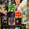 """気になる映画 - 004 """" カンニング・モンキー 天中拳(Hongkong'1978) """""""