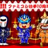 超ファミコシ珍拳すぺしゃる ファミコシ珍拳10周年史!!!