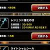 level.724【何本使う?武器強化】期待値で神鳥の杖強化