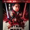 スターウォーズ見てきました。帰ってからnexco 西日本のキャンペーンの当選品が届きました。