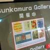Summer Art Sale 2019@Bunkamura Gallery 2019年7月21日(日)
