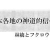 日本各地の神道的信仰について調べてみた