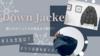 """ダウンジャケットはコスパ&機能性の""""西川ダウン""""がおすすめ♡選び方から手入れ方法まで解説!"""