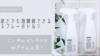 おしゃれなスプレーボトルのおすすめは『サラサデザイン』♡アルコール・泡噴射対応!