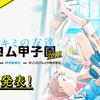文学はキミの友達。「カクヨム甲子園2018」の最終選考結果を発表しました。