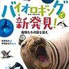 動物にビデオや記録計をつける「バイオロギング」の本が面白そう!
