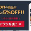 ちょび得とは?Amazonの商品がいつでもMAX5%OFF!即、500円もらえる♪
