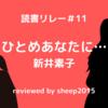 読書リレー#11 「ひとめあなたに…」(新井素子)