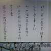 西郷どん紀行(14)で紹介された文書を読む