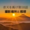 青天を衝け 第10話撮影場所と感想【大河ドラマ】【撮影場所】