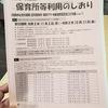 東京都某市の認可保育園 来年4月入園を目指して