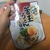 【料理】ミツカンの「まぜつゆ釜玉うどんだし醤油」をパスタで作るとどうなるか実験