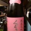 飲み手をすぐにとりこにしてしまうぐらいおいしい日本酒「くどき上手」(山形)