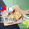 台湾の不思議な名前のクラッカーはヤミツキ系!『自然の顔 台湾伝統葱クラッカー オリジナル』 / KALDI COFFEE FARM