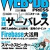 『WEB+DB PRESS Vol.105』を読んだ