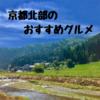 【京都北部のおすすめグルメ】都会にない魅力とは?「丹波茶屋ゆらり」