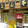 【オススメ5店】川崎・鶴見(神奈川)にあるとんかつが人気のお店