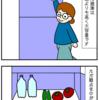 四コマ~ vol.58 最強な冷蔵庫~