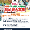春休み短期ボルダリング教室開催!
