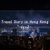 香港旅行記2日目~偶然の出会いで香港を満喫~
