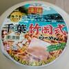 竹岡式のカップ麺
