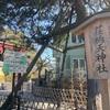 荏柄天神社で受験当日早朝祈禱をおねがい 長女の受験中間まとめ